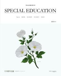 박문각 임용 김은진 Special Education Vol. 4: 행동지원, 특수교육공학, 특수교육평가, 전환교육
