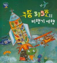 쿠웅 375호의 비행기 여행