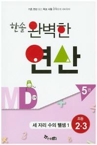 한솔 완벽한 연산 MD단계. 5(초등 2 3): 세 자리 수의 뺄셈1