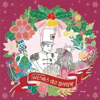 호두까기 인형과 함께하는 크리스마스 데코 컬러링북