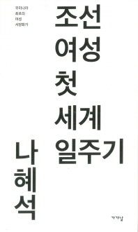 조선 여성 첫 세계 일주기
