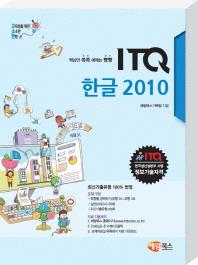 고소한 ITQ 한글 2010