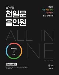 공무원 천일문 All in One(올인원) (2020)