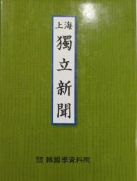 상해독립신문