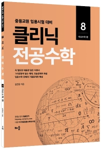 클리닉 전공수학. 8: 이산수학 편(2022)