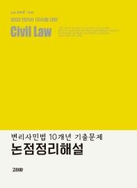 변리사 민법 10개년 기출문제 논점정리해설