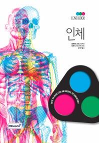 Lens Book(렌즈 북): 인체