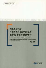 기초자치단체 사회적경제 중간지원조직 현황 및 활성화 방안 연구