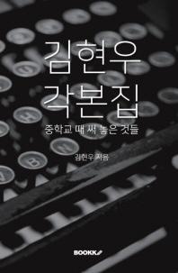김현우 각본집