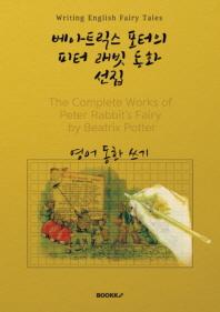 '베아트릭스 포터'의 피터 래빗 동화 선집 - 영어동화 쓰기 (영어원서)  : The Complete Works of Peter Ra
