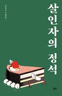 살인자의 정석 - 김동식 소설집7
