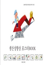 생산성 향상 포스터BOOK (직장인자기계발포스터BOOK 시리즈2)