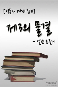 [필독서 따라잡기] 제3의 물결(앨빈 토플러)