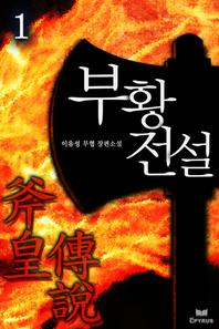부황전설(전5권)(완결)
