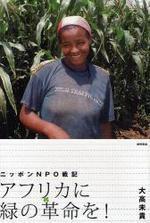 アフリカに綠の革命を! ニッポンNPO戰記