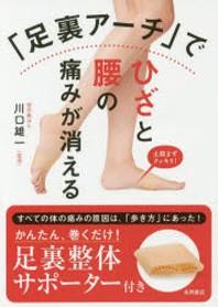 「足裏ア-チ」でひざと腰の痛みが消える