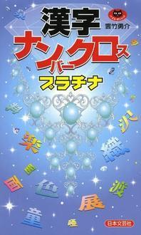 漢字ナンバ-クロスプラチナ