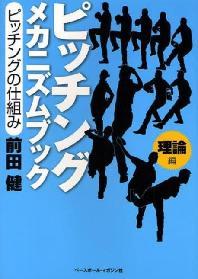 ピッチングメカニズムブック 理論編