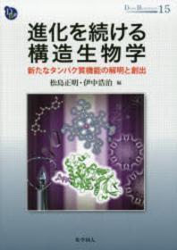進化を續ける構造生物學 新たなタンパク質機能の解明と創出