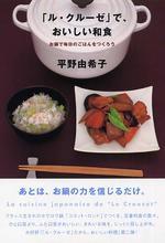 「ル.クル―ゼ」で,おいしい和食
