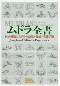 ムドラ全書 108種類のムドラの意味.效能.實踐手順