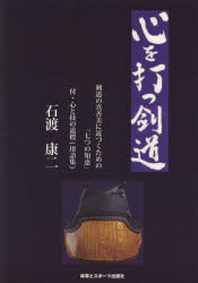 心を打つ劍道 劍道の眞善美に近づくための「七つの知惠」