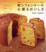 新シフォンケ-キ心躍るおいしさ 代官山「イル.プル-.シュル.ラ.セ-ヌ」が創る 人氣講習會から選りすぐった22のレシピ