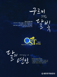 느낌있는 OST 연주곡집 Vol. 4