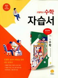 고등 수학 자습서(홍성복 교과서편)(2020)