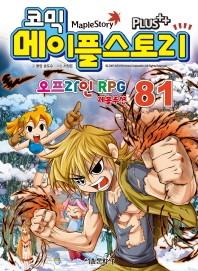 코믹 메이플 스토리 오프라인 RPG. 81