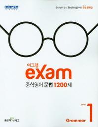 이그잼 중학 영어 문법 1200제(Level. 1)(2018)