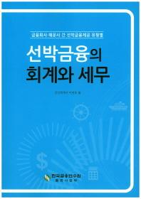 선박금융의 회계와 세무