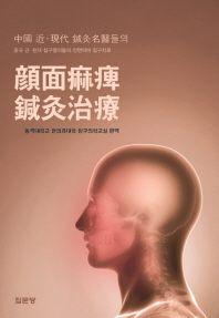 중국 근 현대 침구명의들의 안면마비 침구치료