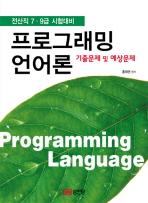 프로그래밍 언어론 (전산직7 9급)