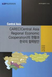 CAREC의 현황과 한국의 협력방안