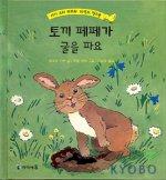토끼 페페가 굴을 파요(아기오리 꾸꾸와 자연의 친구들 12)