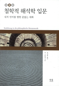 철학적 해석학 입문