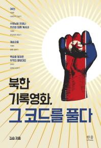 북한 기록영화, 그 코드를 풀다