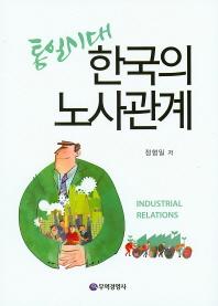 통일시대 한국의 노사관계