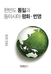 한반도 통일과 동아시아 평화·번영
