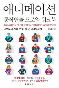 애니메이션 동작연출 드로잉 워크북