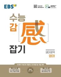 EBS 수능감잡기 고등 영어영역 영어(2021)
