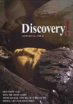 DISCOVERY(디스커버리)
