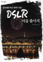 들이대면 바로 명작이 되는 DSLR 서울 출사지