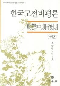 한국고전비평론 권2