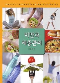 비만과 체중관리