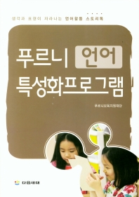 푸르니 언어 특성화 프로그램