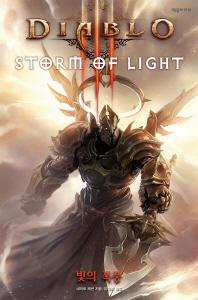 디아블로3: 빛의 폭풍