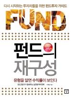 펀드의 재구성