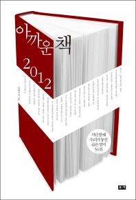 아까운 책(2012)